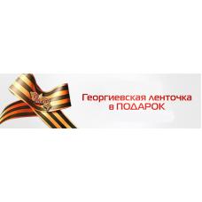 Георгиевская лента в ПОДАРОК!