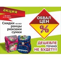 ОБВАЛ ЦЕН на весь ассортимент РАНЦЕВ и РЮКЗАКОВ в Глобус маркет Сибири!