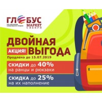 ДВОЙНАЯ ВЫГОДА в Глобус маркет Сибири !)