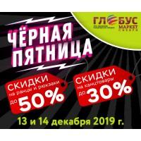«ЧЕРНАЯ ПЯТНИЦА» во всех магазинах Глобус маркет Сибири