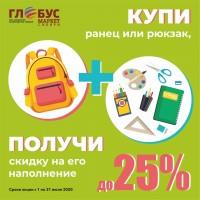 Скидка до 25% на наполнение рюкзака или ранца в Глобус маркет Сибири!