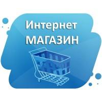 НОВЫЙ ИНТЕРНЕТ МАГАЗИН!)!)!)